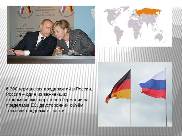 6.300 германских предприятий в России, Россия – один из важнейших экономическ...