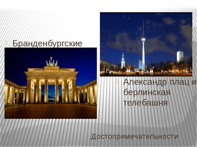 Достопримечательности Бранденбургские ворота Александр плац и берлинская теле...