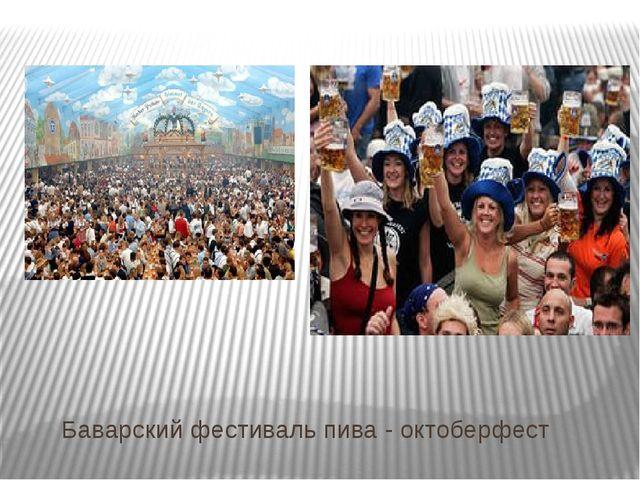 Баварский фестиваль пива - октоберфест