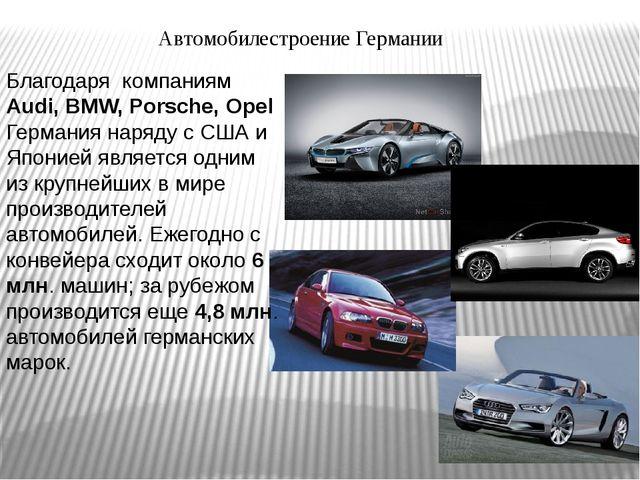 Автомобилестроение Германии Благодаря компаниям Audi, BMW, Porsche, Opel Герм...