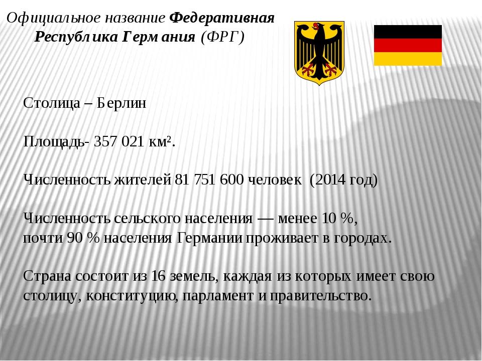 Официальное название Федеративная Республика Германия (ФРГ) Столица – Берлин...