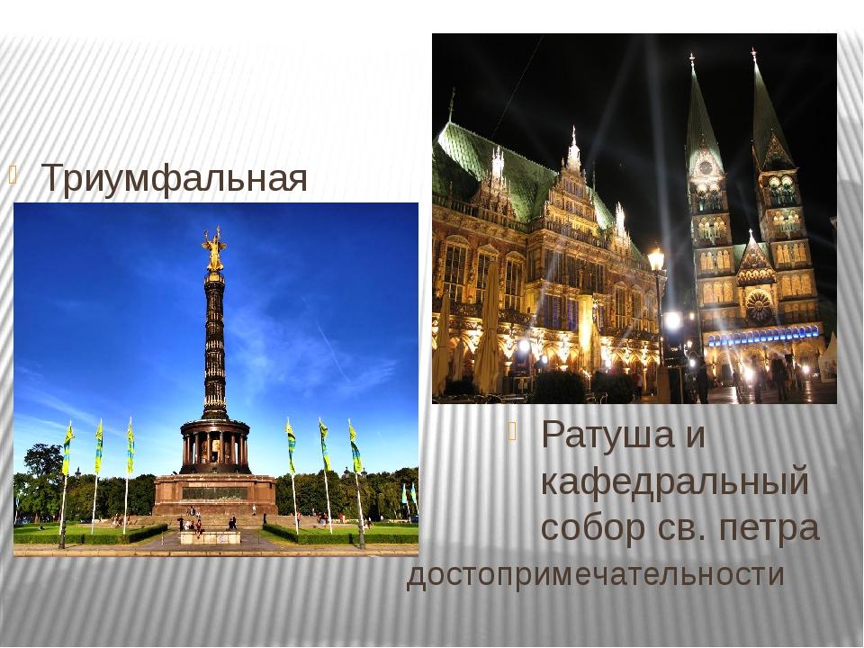 достопримечательности Триумфальная колонна Ратуша и кафедральный собор св. пе...