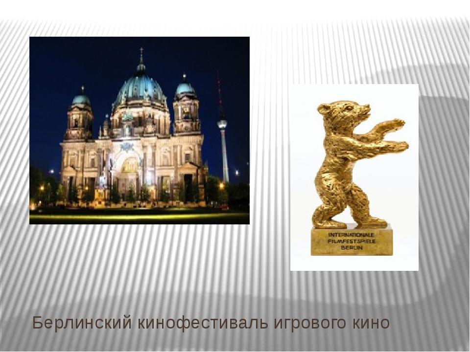 Берлинский кинофестиваль игрового кино
