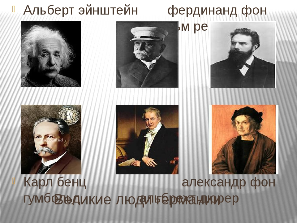 Великие люди германии Альберт эйнштейн фердинанд фон цеппелин вильгельм рентг...