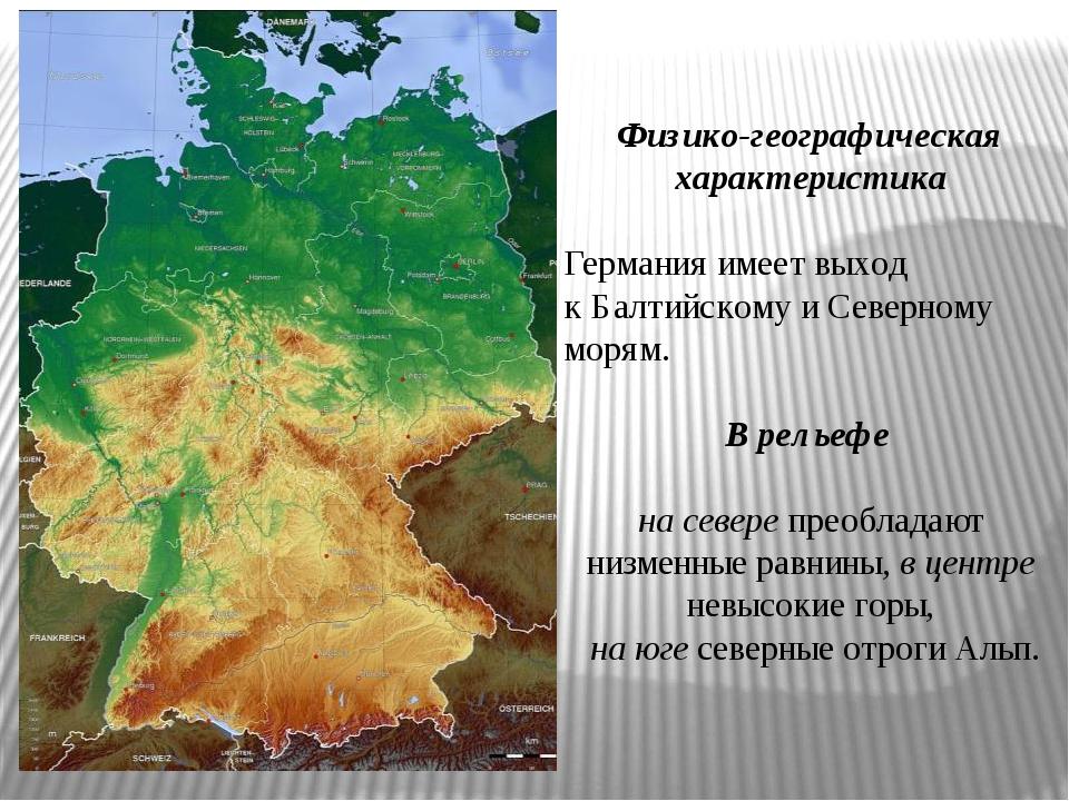 Физико-географическая характеристика Германия имеет выход к Балтийскому и Сев...
