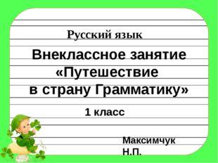Русский язык Внеклассное занятие «Путешествие в страну Грамматику» 1 класс Ма