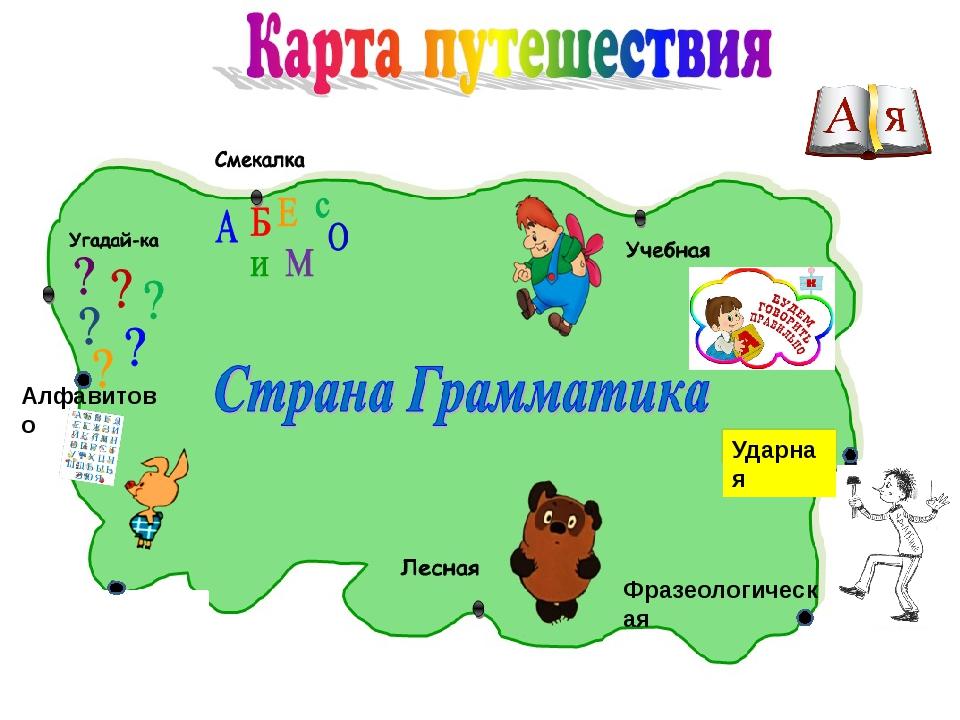 Алфавитово Ударная Фразеологическая сСкороговорная