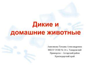 Анисимова Татьяна Александровна МБОУ ООШ № 14 х. Тамаровский Приморско – Ахта