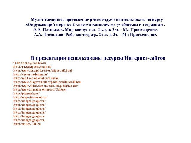 В презентации использованы ресурсы Интернет-сайтов * Ella-Olcha@yandex.ru htt...
