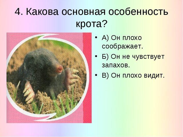 4. Какова основная особенность крота? А) Он плохо соображает. Б) Он не чувств...