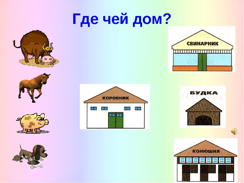 Где чей дом?