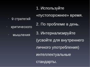 1. Используйте «пустопорожнее» время. 2. По проблеме в день. 3. Интернализир