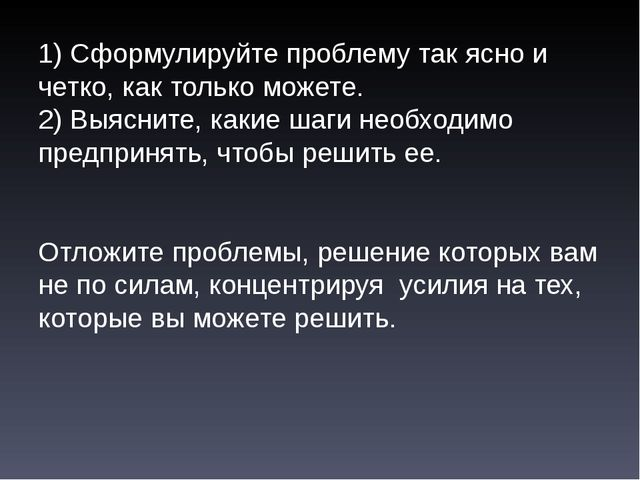 1) Сформулируйте проблему так ясно и четко, как только можете. 2) Выясните, к...