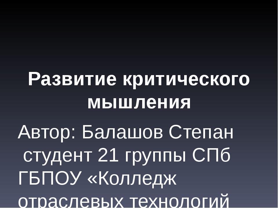 Развитие критического мышления Автор: Балашов Степан студент 21 группы СПб ГБ...