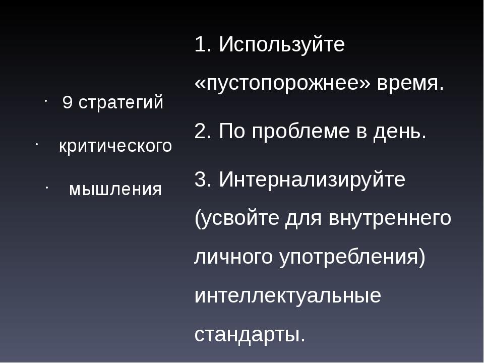 1. Используйте «пустопорожнее» время. 2. По проблеме в день. 3. Интернализир...