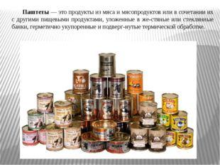 Паштеты — это продукты из мяса и мясопродуктов или в сочетании их с другими п