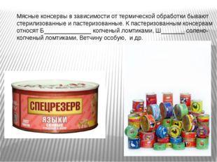 Мясные консервы в зависимости от термической обработки бывают стерилизованные