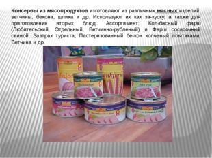 Консервы из мясопродуктов изготовляют из различных мясных изделий: ветчины, б