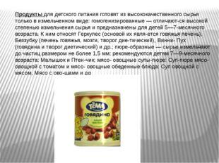 Продукты для детского питания готовят из высококачественного сырья только в и