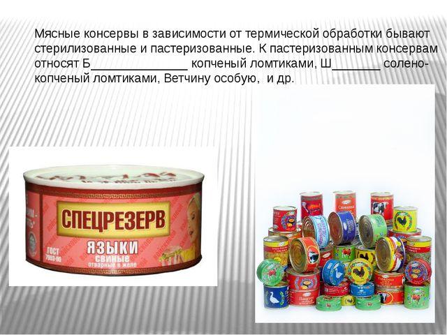 Мясные консервы в зависимости от термической обработки бывают стерилизованные...