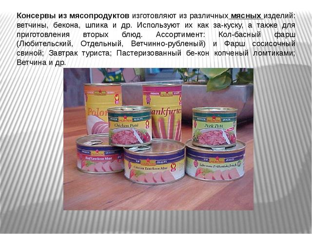 Консервы из мясопродуктов изготовляют из различных мясных изделий: ветчины, б...