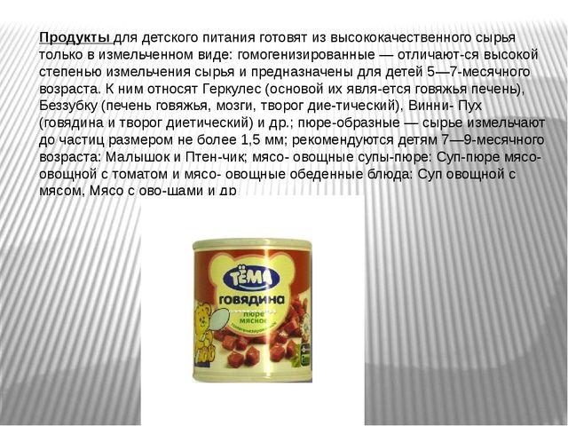 Продукты для детского питания готовят из высококачественного сырья только в и...