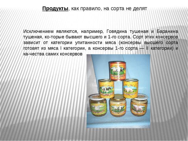 Продукты, как правило, на сорта не делят Исключением являются, например, Говя...