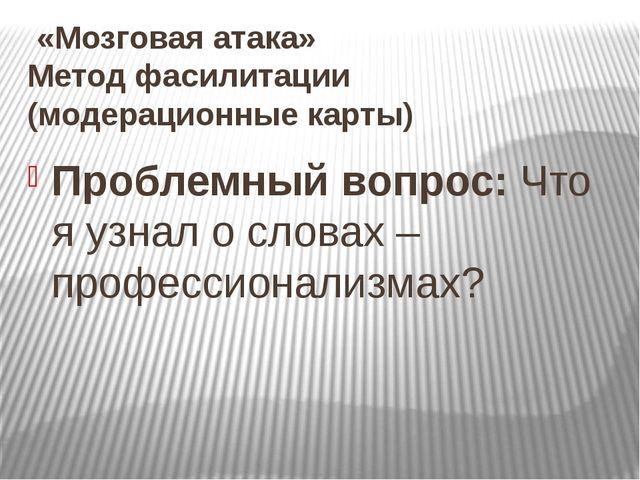 «Мозговая атака» Метод фасилитации (модерационные карты) Проблемный вопрос:...