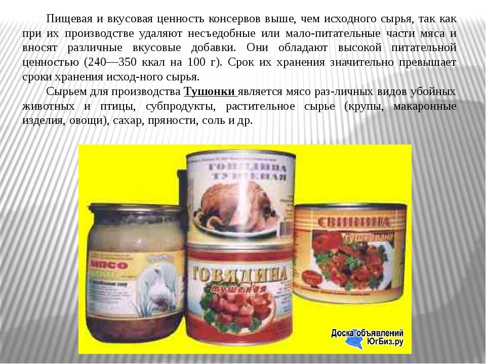 Пищевая и вкусовая ценность консервов выше, чем исходного сырья, так как при...