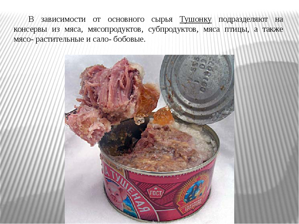 В зависимости от основного сырья Тушонку подразделяют на консервы из мяса, мя...