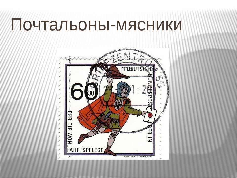 Почтальоны-мясники