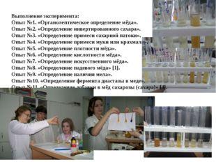 Выполнение эксперимента: Опыт №1. «Органолептическое определение мёда». Опыт