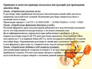 Опыт. «Определение наличия мела» К раствору мёда прибавили несколько миллилит