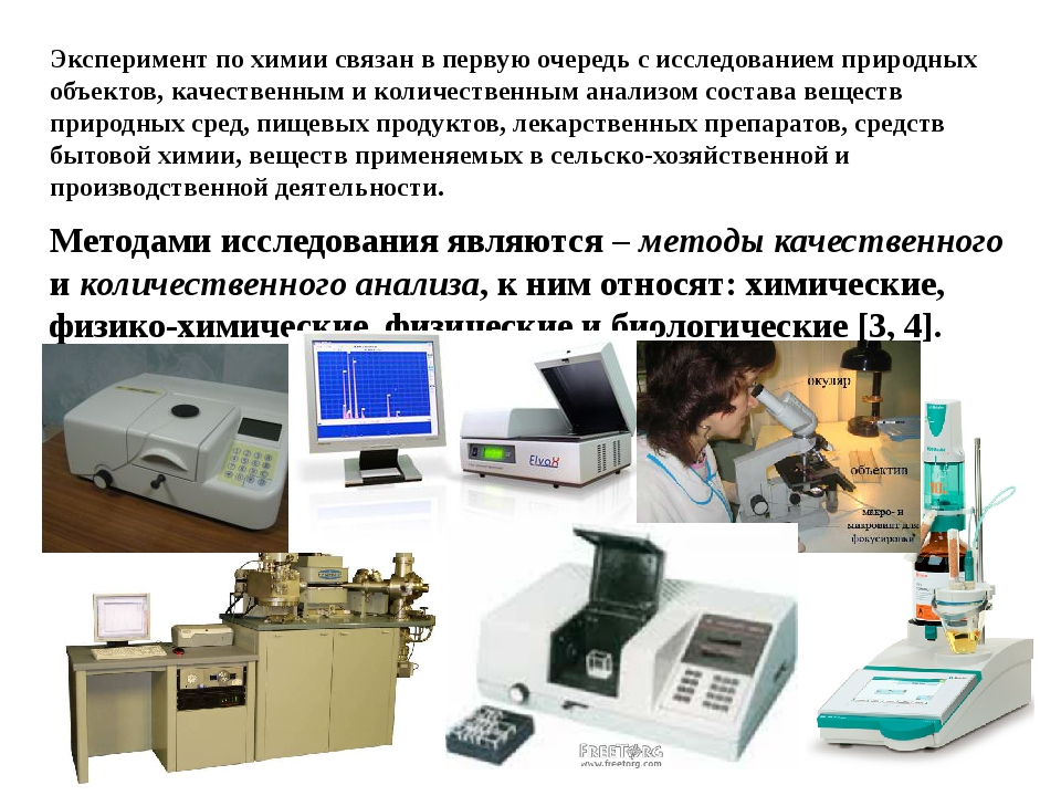 Методами исследования являются – методы качественного и количественного анали...