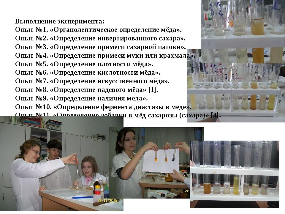 Выполнение эксперимента: Опыт №1. «Органолептическое определение мёда». Опыт...
