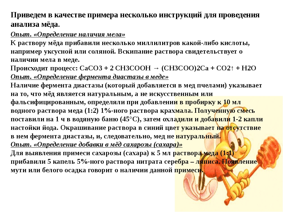 Опыт. «Определение наличия мела» К раствору мёда прибавили несколько миллилит...
