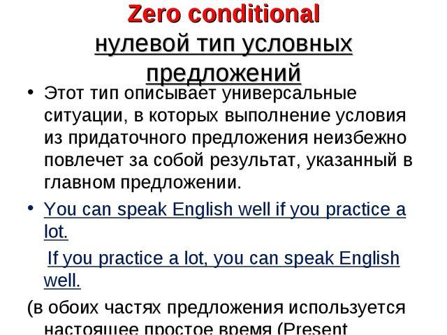 Zero conditional нулевой тип условных предложений Этот тип описывает универса...