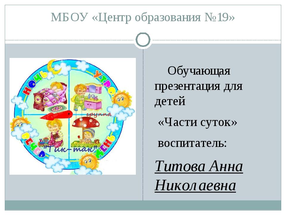 МБОУ «Центр образования №19» Обучающая презентация для детей «Части суток» во...