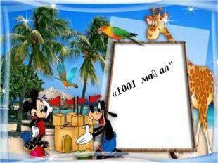 "«1001 мақал"""
