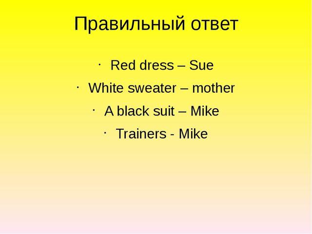 Правильный ответ Red dress – Sue White sweater – mother A black suit – Mike T...
