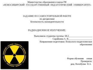 Министерство образования и науки РФ «НОВОСИБИРСКИЙ ГОСУДАРСТВЕННЫЙ ПЕДАГОГИЧЕ