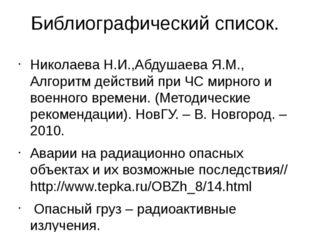 Библиографический список. Николаева Н.И.,Абдушаева Я.М., Алгоритм действий пр