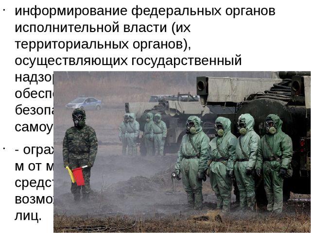 информирование федеральных органов исполнительной власти (их территориальных...