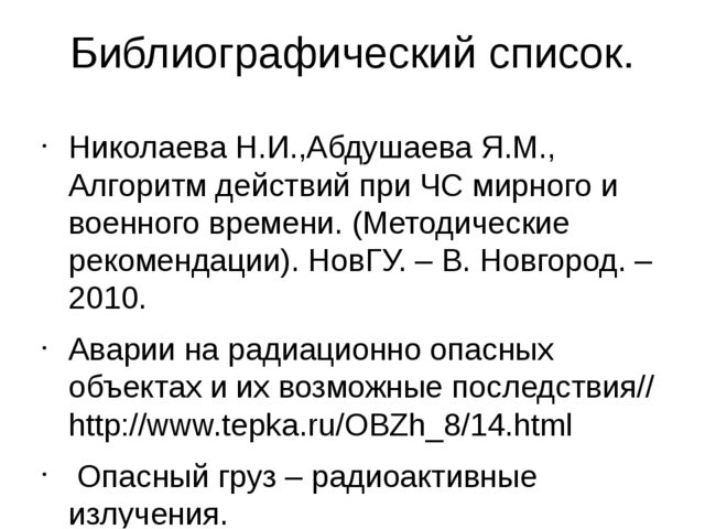 Библиографический список. Николаева Н.И.,Абдушаева Я.М., Алгоритм действий пр...