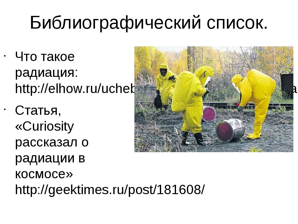 Библиографический список. Что такое радиация: http://elhow.ru/ucheba/obzh/cht...