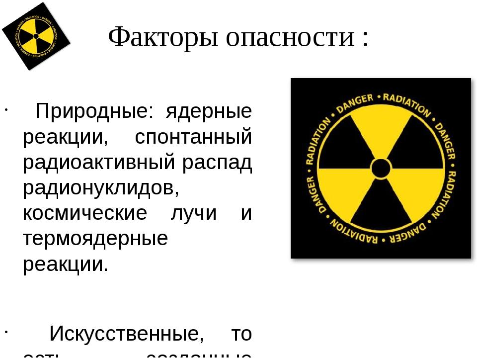 Факторы опасности : Природные: ядерные реакции, спонтанный радиоактивный расп...