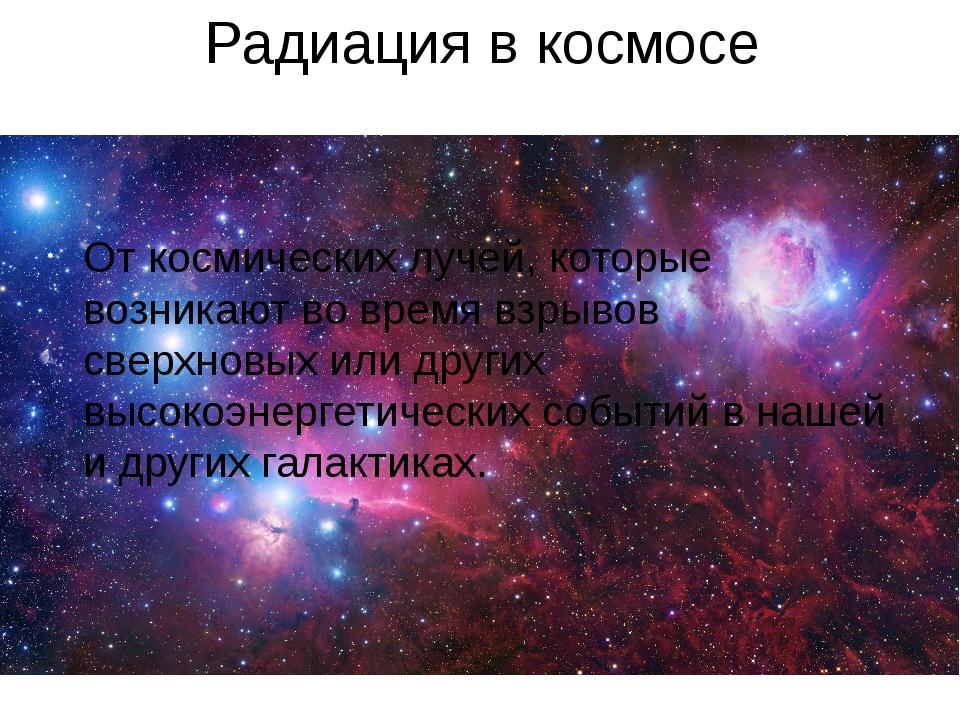 Радиация в космосе От космических лучей, которые возникают во время взрывов с...