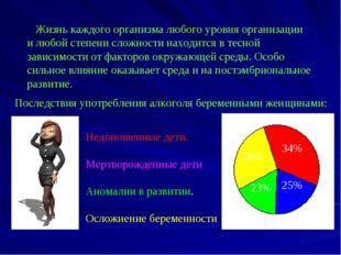 Жизнь каждого организма любого уровня организации и любой степени сложности