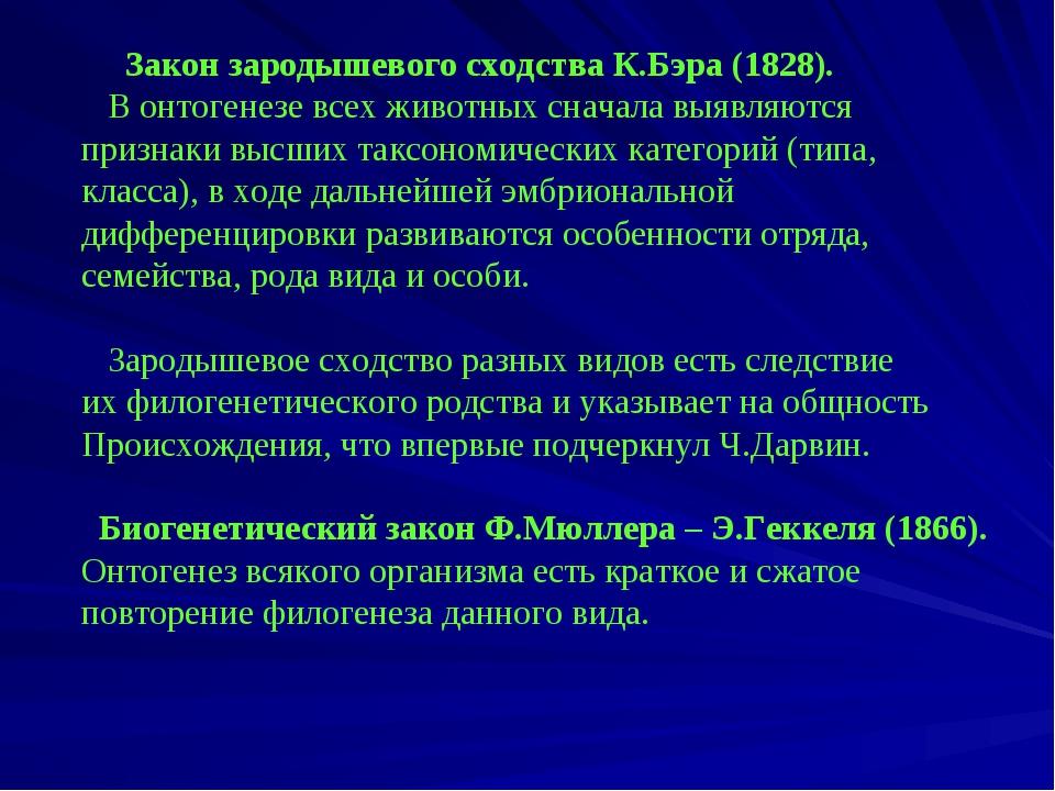 Закон зародышевого сходства К.Бэра (1828). В онтогенезе всех животных сначал...
