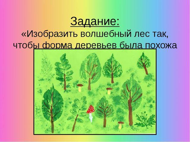 Задание: «Изобразить волшебный лес так, чтобы форма деревьев была похожа на ф...
